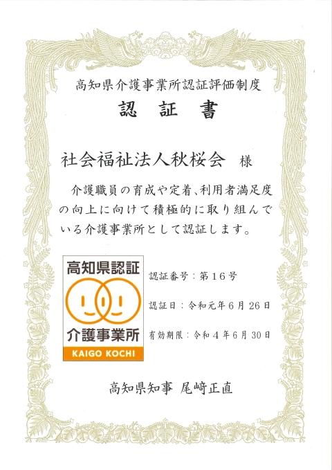 高知県介護事業所認証評価制度認証書